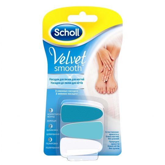 Насадки для пилки SCHOLL для ухода за ногтями